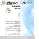 简明物理史:物理之光