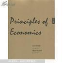 经济学原理。现货