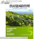 自考教材12374供应链风险管理2014年版机械工业出版社 中英合作