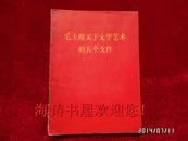 毛主席关于文学艺术的五个文件(64开)