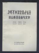 凉山彝语语音与文字