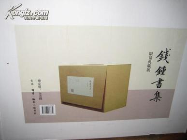 钱钟书集  限量典藏本  全10册 编号0741号  一版一印