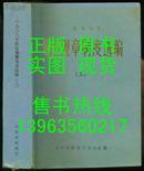 一九八八年财政规章制度选编(上)