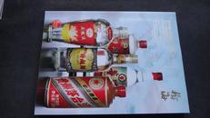 北京翰海2014春季拍卖会:国香馆珍藏中国老名酒
