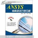 ANSYS结构及动力学分析 谢龙汉,刘新让,刘文超 电子工业出版社 9787121148910