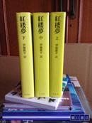 红楼梦 日语版  全3册  超厚    平凡社 品相好 值得收藏! 包邮 现货!