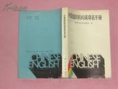 中国组织机构英译名手册