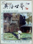 英语世界1987.5(总36)