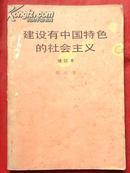 建设有中国特色的社会主义,增订本