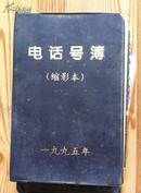电话号簿 缩印本 上海·松江 1995