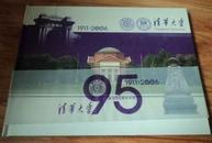 清华大学 1911-2006 建校95周年纪念(有邮票与信封)详见图片
