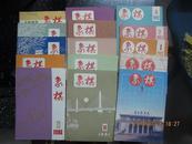 象棋 (1986年6期1987年5期1990年10,11期1991年2,5,7,10,11,12期1992年1,2,3期1993年1期1994年2期)15本合售
