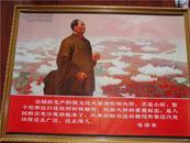 全国的无产阶级文化大革命形势大好,不是小好—毛泽东2开