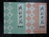 成都棋苑(1981年5,6期)