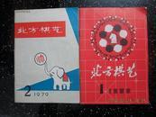 北方棋艺(1979年2期1980年1期)