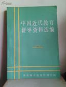 中国近代教育督导资料选编