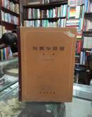 【馆藏】地质学原理.第一册