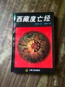 西藏度亡经【原名中阴得度 1995年一版一印私藏品好】