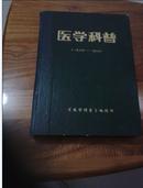 医学科普(1985-1986) 硬精装