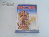 《佛教二百题》1999年9月1版2印