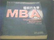 21世纪工商管理硕士规范教材核心课程:MBA组织行为学
