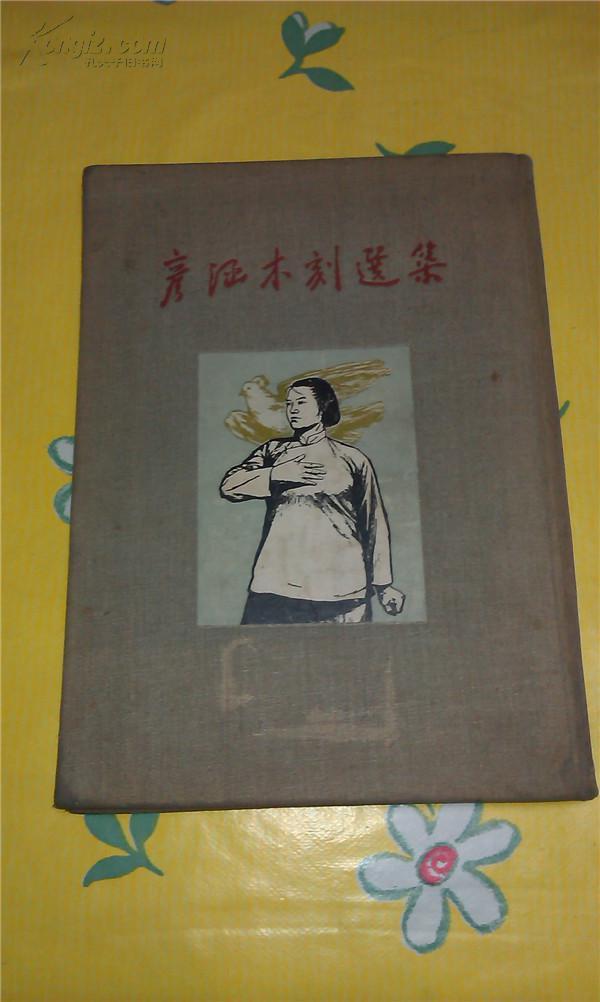 彦涵木刻选集(16开本布面精装画册 )