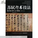 苏轼行书技法