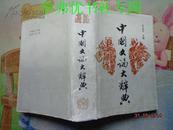 中国文论大辞典(精装本)
