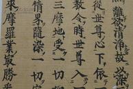 朝鲜版经书断笺    江户时代 木版