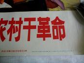 新中国宣传画接受贫下中农的再教育.扎根农村干革命