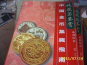 收藏与鉴赏系列丛书-中国金币集藏指南