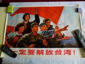 一定要解放台湾(新中国宣传画保真)