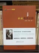 【正版】大师背影书系悦读版:杜威教育名篇