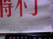 新中国宣传画卫生讲的好.痢疾得不了1开