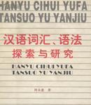 汉语词汇、语法探索与研究
