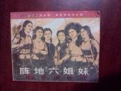 阵地六姐妹