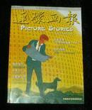 连环画报(2008年第11期)