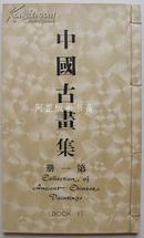 中国古画集第一册1956年昭通萧氏榴花馆萧寿民编重要古代绘画文献宋元明大家