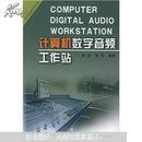 计算机数字音频工作站