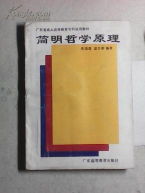 简明哲学原理(陈福雄 温志雄编著 广东高等教育出版社)