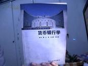 货币银行学 正版书籍