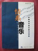 情系音乐 中国当代音乐家访谈录  签赠本