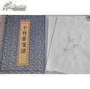 木版雕刻饾版套印《十竹斋笺谱》扬州雕版名家陈美琦签名钤印,总制笺百部编号发行.