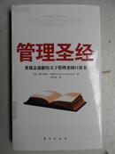 管理圣经:雀巢总裁献给天下管理者的口袋书