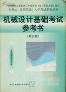 专升本(非师范类) 机械设计基础考试参考书 修订版