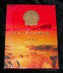 2002 中华人民共和国邮票(定位空册)【16开精装带封套见描述】