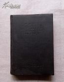 题解中心:三角法辞典【精装本。1935年11月初版