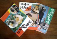 儿童读物系列  【旧藏书】《非洲的大型动物》,《池塘和溪流里的生物》,《住在树上的动物》
