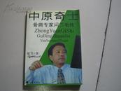 中原奇士:骨病专家闫三毛传