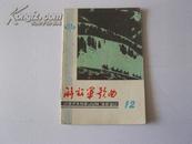 解放军歌曲 1980-12